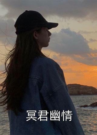 冥君幽情小说