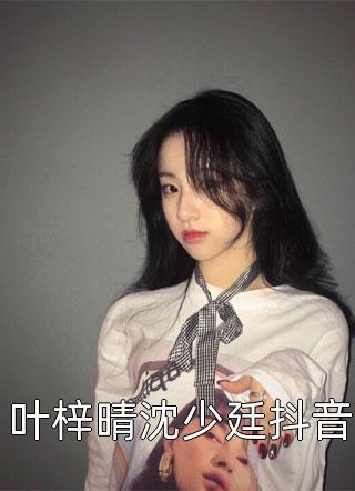 叶梓晴沈少廷抖音小说