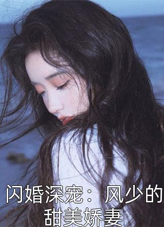 闪婚深宠:风少的甜美娇妻小说