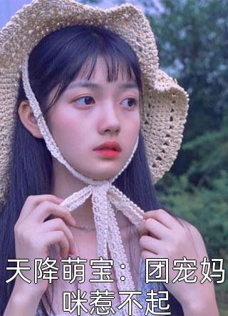 天降萌宝:团宠妈咪惹不起小说