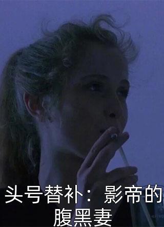 头号替补:影帝的腹黑妻小说