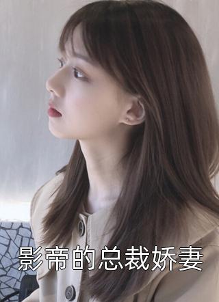 影帝的总裁娇妻小说