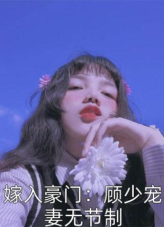 嫁入豪门:顾少宠妻无节制小说