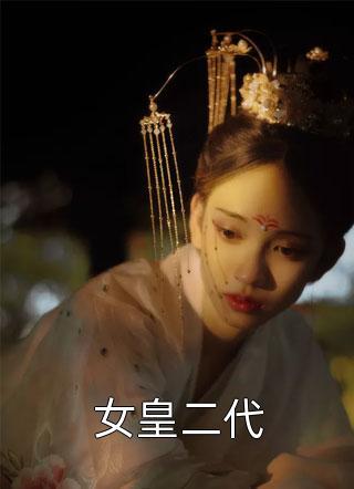 女皇二代小说