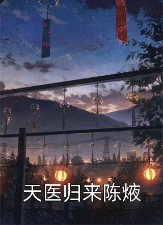 天医归来陈焲小说