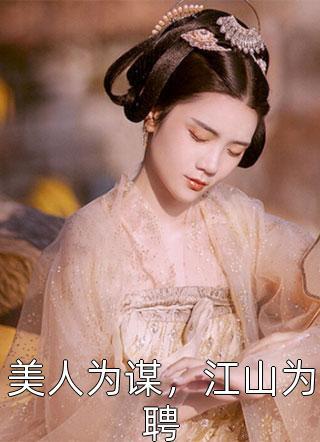 美人为谋,江山为聘小说