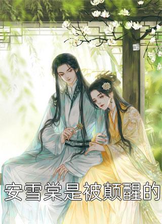 安雪棠是被颠醒的小说