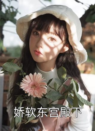 娇软东宫殿下小说