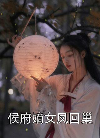 侯府嫡女凤回巢小说