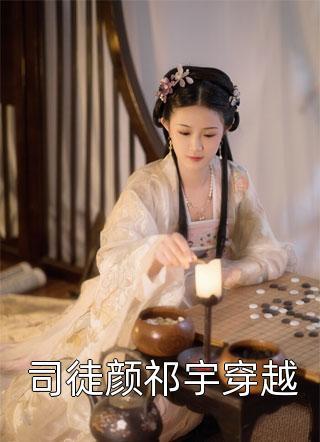 司徒颜祁宇穿越小说