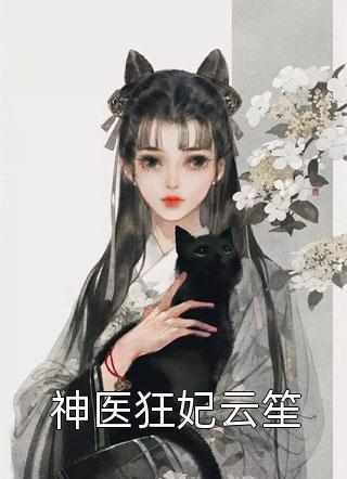 神医狂妃云笙小说