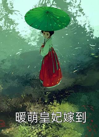 暖萌皇妃嫁到小说