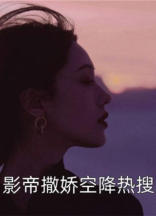 影帝撒娇空降热搜小说