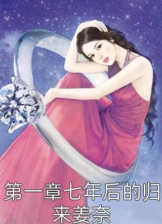 第一章七年后的归来姜奈小说