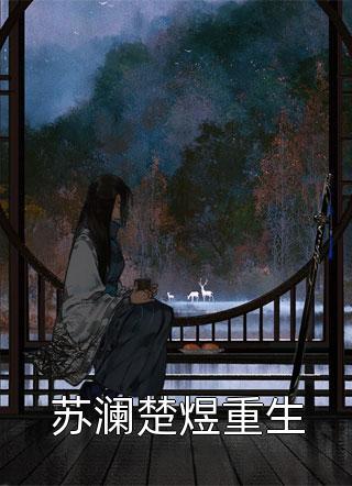 苏澜楚煜重生小说