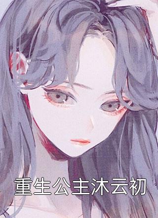 重生公主沐云初小说