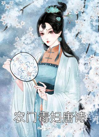 农门毒妇唐诗小说