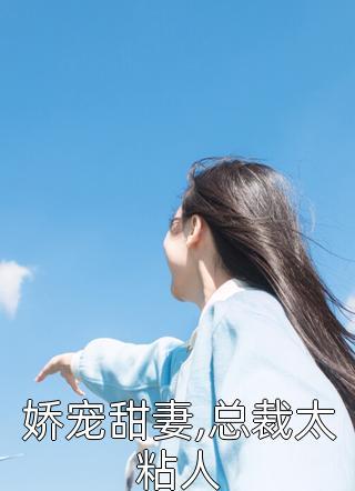 娇宠甜妻,总裁太粘人小说