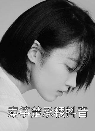 秦筝楚承稷抖音小说