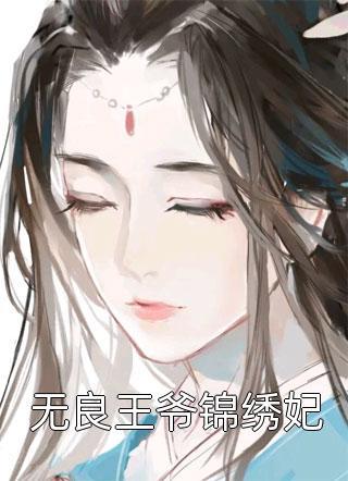 无良王爷锦绣妃小说