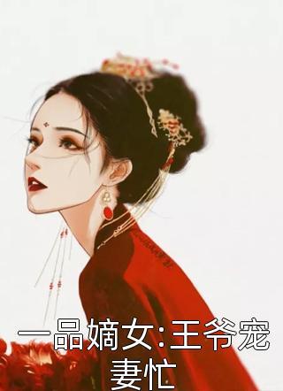 一品嫡女:王爷宠妻忙小说