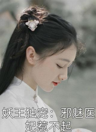妖王独宠:邪魅医妃惹不起小说