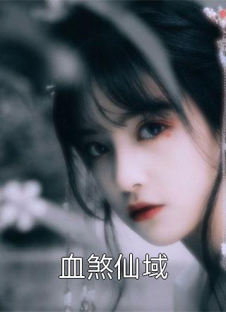 血煞仙域小说