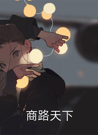 商路天下小说