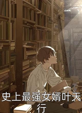 史上最强女婿叶天行小说