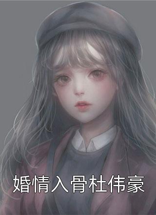 婚情入骨杜伟豪小说