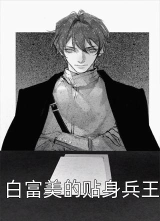 白富美的贴身兵王小说