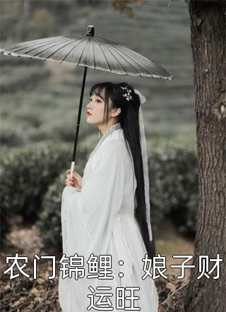 农门锦鲤:娘子财运旺小说