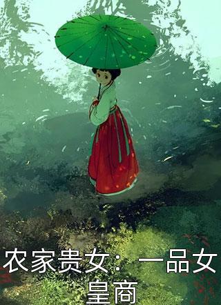农家贵女:一品女皇商小说