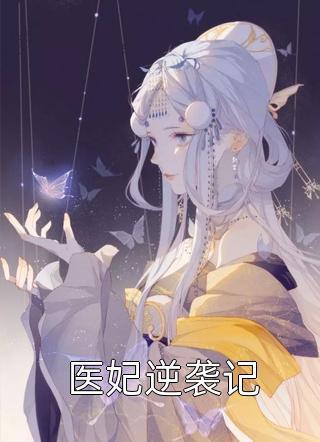 医妃逆袭记小说