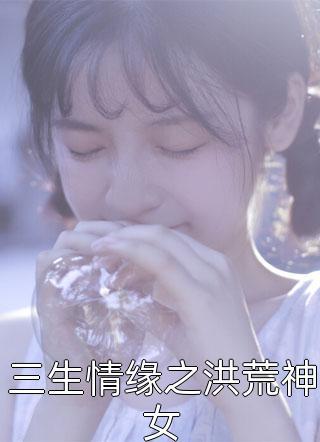 三生情缘之洪荒神女小说