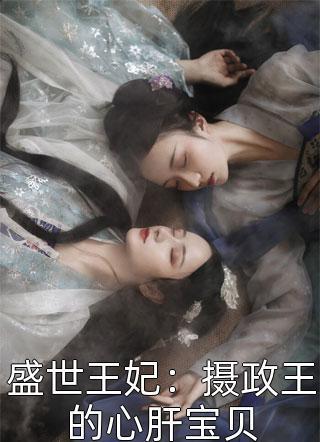 盛世王妃:摄政王的心肝宝贝小说