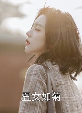 丑女如菊小说