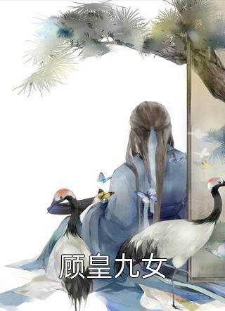 顾皇九女小说