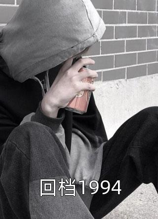 回档1994小说