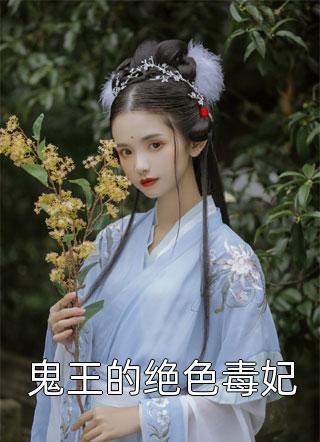 鬼王的绝色毒妃小说