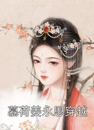 慕荷姜永恩穿越小说