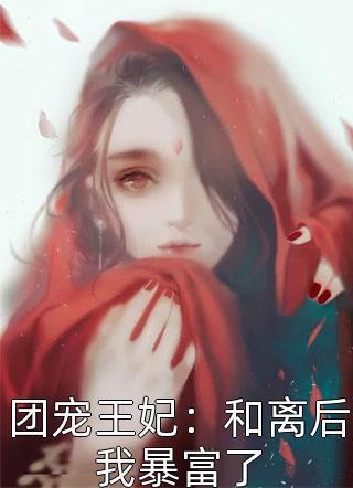 团宠王妃:和离后我暴富了小说