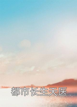 都市长生天医小说