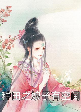 种田之娘子有空间小说