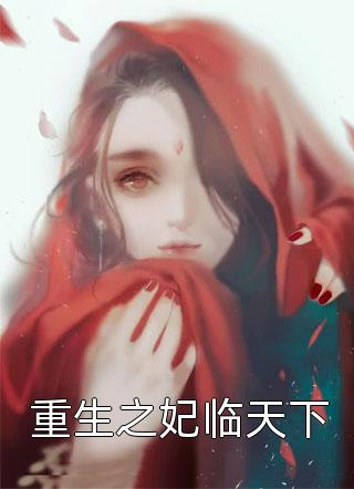 重生之妃临天下小说