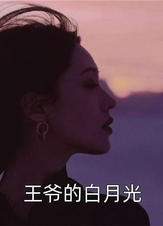 王爷的白月光小说