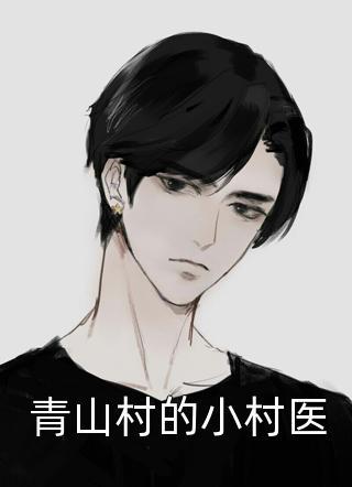 青山村的小村医小说