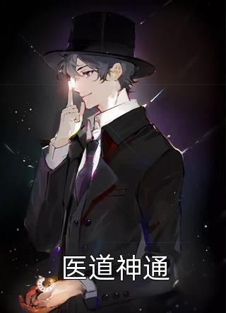医道神通小说