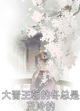 大晋王朝的冬总是及冷的小说