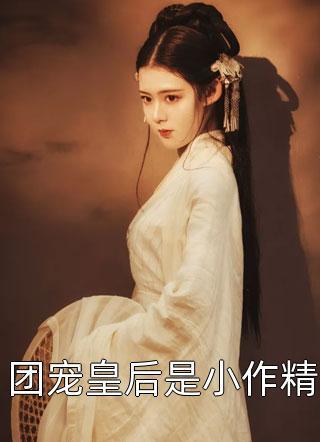 团宠皇后是小作精小说